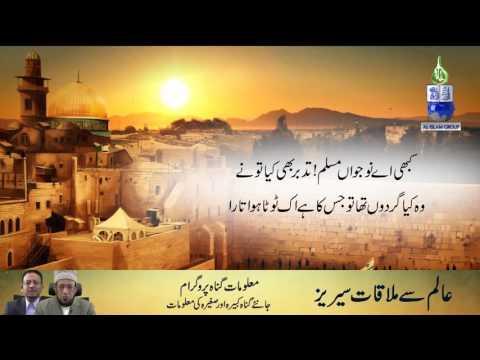 Allama Mohammad Iqbal Tarana for Muslim Youth , allama iqbal poetry . allama iqbal songs