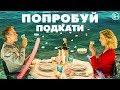 Попробуй подкати ROLLING TO YOU 2018 Русский трейлер 01 HD 16 mp3