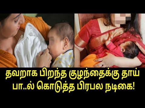 தவறாக பிறந்த குழந்தைக்கு தாய் பா..ல் கொடுத்த பிரபல நடிகை! | Tamil Trending News | Tamil Viral News