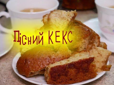 """ПІСНИЙ КЕКС з яблучним повидлом та """"українським"""" чаєм"""