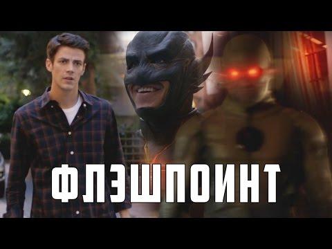 """Флэш: """"ФЛЭШПОИНТ"""" [Обзор 1-ой Серии] / The Flash"""