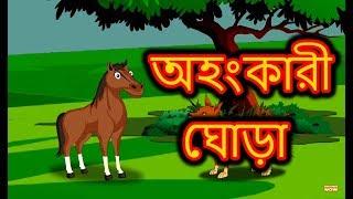 অহংকারী  ঘোড়া | The Selfish Horse |  Panchatantra Moral Stories for Kids | Maha Cartoon TV Bangla