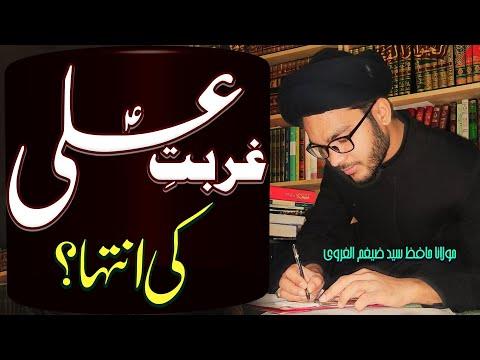 Ghurbat-E-Ali (a.s) Ki Inteha.. | Maulana Hafiz Syed Zaigham-Al-Gharavi | 4K