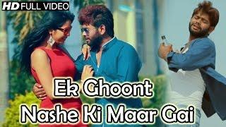 Ek Ghoont Nashe Ki Maar Gai | 2016 New Haryanvi Song | Masoom Sharma | NDJ Film Official
