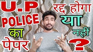 Up police exam 2018 cancel | upp exam 2018 | up police paper leak 2018 | पेपर दोबारा होगा ?