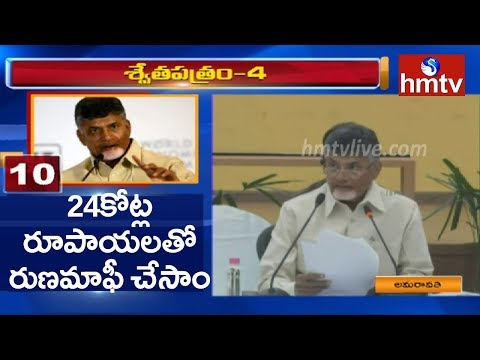 CM Chandrababu Naidu Releases 4th White Paper On AP Development | hmtv