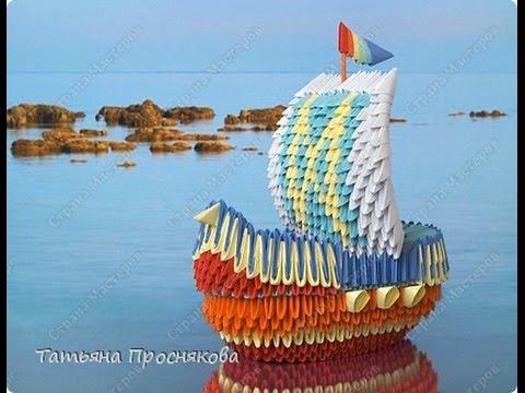 Корабль из оригами модулей пошагово