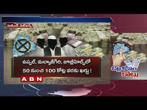 తెలంగాణ ఎన్నికల్లో అభ్యర్థులు ఖర్చు పెట్టిన మొత్తం 2225 కోట్లు | ABN Telugu