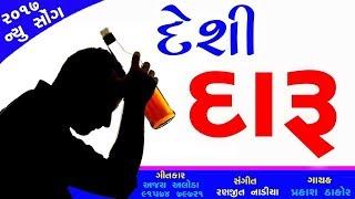 DESI DARU | દેશી દારૂ | Latest Gujarati DJ Song 2017 | Prakash Thakor | Full Audio | RDC Gujarati