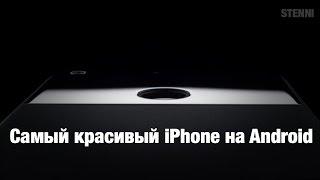 Зачем Google создала iPhone на Android?!