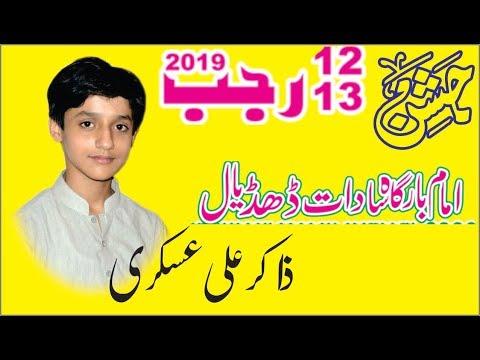 Zakir Ali Askari | Jashan 12/13 Rajab 2019 Dhudial |