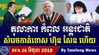 តុលាការកំពូល សំរេចក្តីរឿង របបខ្មែរក្រហមហើយ,Cambodia Hot News, Khmer News