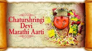 Chaturshringi Devi Marathi Aarti | Devi Songs Marathi | Saptashrungi Devi Songs