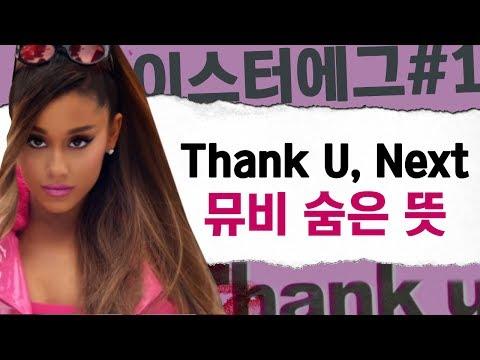 아리아나 그란데 Thank U Next 뮤비 해석 1부 : 뮤비 속 대사 뜻, 상징, 메세지 까지 싹 정리, 근데 아리 미모 실화냐... [팝송읽어주는여자]