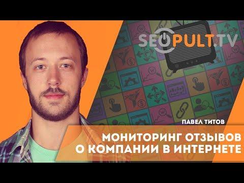 Мониторинг отзывов о компании в интернете. Отслеживание отзывов о компании в интернете. Павел Титов