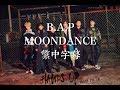 繁中字幕 B A P 비에이피 MOONDANCE mp3