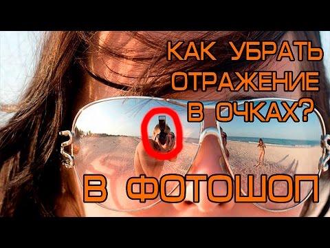 Как убрать на отражение в очках
