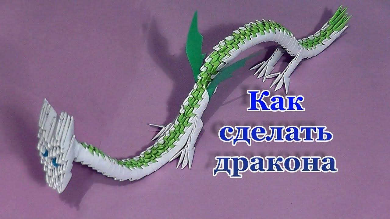 Модульные драконы схемы для начинающих