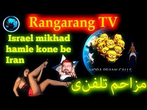 Rangarang TV!! Israel Mikhad Hamle Kone be Iran مزاحم تلفنی  (RADIO MAGAS)