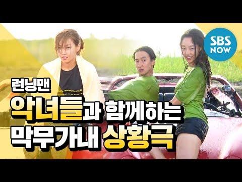 SBS [런닝맨] - 악녀들과 함께하는 막무가내 상황극