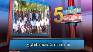 23RD FEB 5PM MANI NEWS
