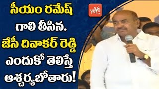 MP JC Diwakar Reddy Emotional Speech | MP CM Ramesh Hunger Strike for Kadapa Steel Plant