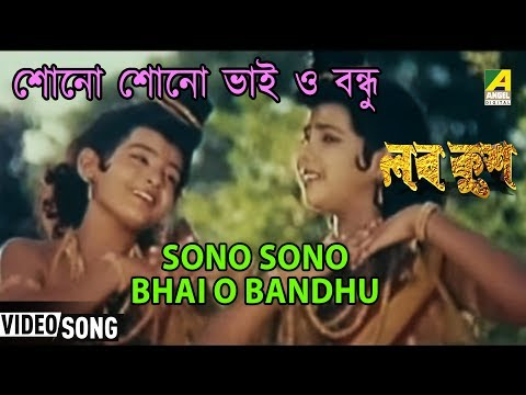 Sono Sono Bhai O Bandhu Bengali Movie Lav Kush In Bengali Movie...