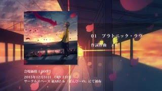 【C89】メリー/鹿乃【クロスフェード】
