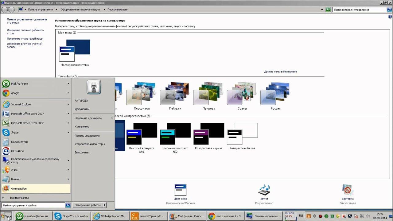Панель задач сбоку - Компьютерная грамотность с Надеждой 65