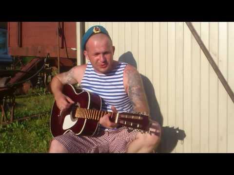 Военные, армейские песни - Десант на Запад