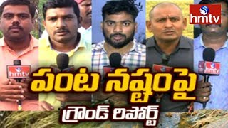 hmtv Ground Report on Phethai Effect on Crops in AP
