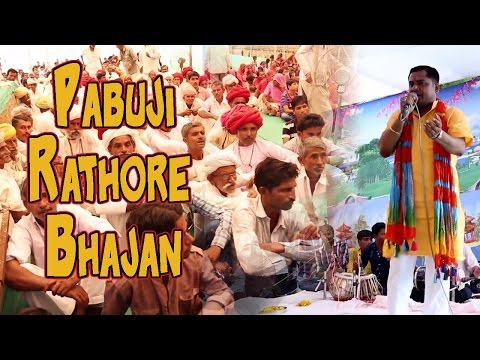 Most Popular pabuji Rathore Bhajan | Chunnilal Rajpurohit New Songs | Rajasthani Live Bhajan Hd video