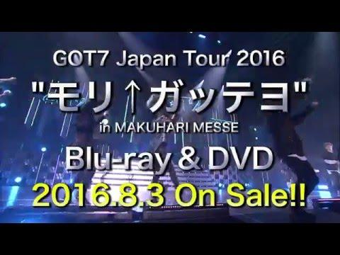 """GOT7 Japan Tour 2016 """"モリ↑ガッテヨ"""" ライブDVD&Blu-ray 告知映像"""