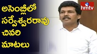 Araku MLA Kidari Sarveswara Rao Last Speech in AP Assembly  | hmtv