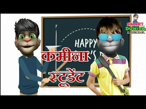 A BlackBarry Student | कमीना स्टूडेंट  |Teacher and Student talking Tom funny Smart Duniya