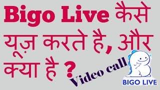 How to use free call BIGO Live app in hindi