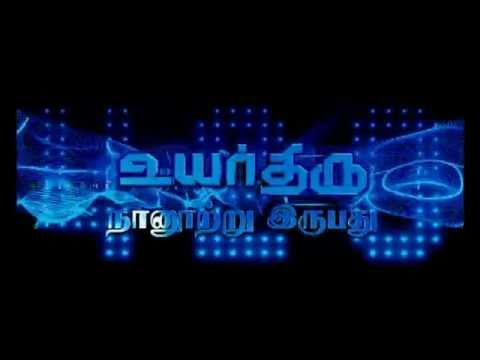 Uyarthiru 420 - OFFICIAL TRAILER HD QUALITY