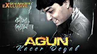 Kacher Deyal - Agun - Sangeeta Eid-ul-Azha Exclusive 2016 - Full Audio Album