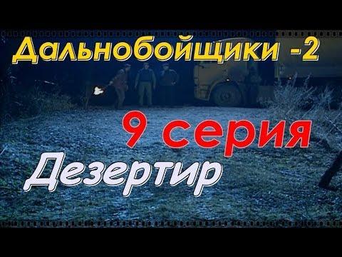 Дальнобойщики 2 (2004) 9 серия Дезертир 720HD