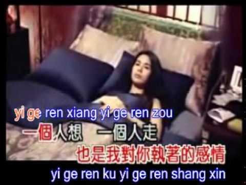 pinyin一個人yi ge ren