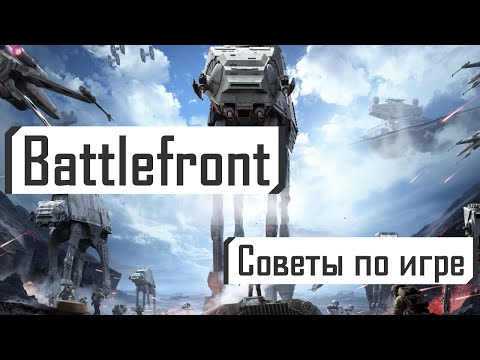 Battlefront | Советы по игре