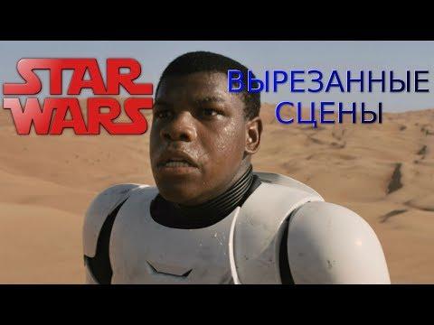 Вырезанные сцены из фильма Звездные Войны: Пробуждение Силы
