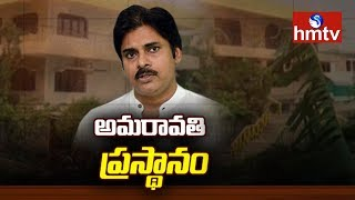 Why Pawan Kalyan Shifts From Hyderabad To Vijayawada?  | hmtv