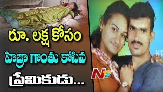 హిజ్రాని ప్రేమించి సహజీవనం చేసి.. డబ్బులివ్వలేదని గొంతు కోసిన సురేష్ | NTV