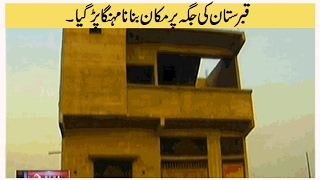 Download Woh Kya Hai 12 February 2017 | House on Graveyard Place - Express News 3Gp Mp4