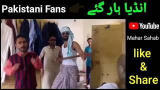 Pakistani Fans After India Losing Match Vs New zealand ICC 2019