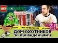 LEGO 75827 Штаб-квартира Охотников за привидениями
