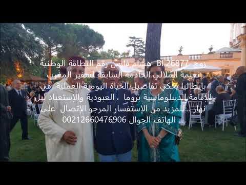 هشام فارس زوج الخادمة السابقة لسفير المغرب بإيطاليا يحكي تفاصيلا حياة العبودية والإستعباد !!!