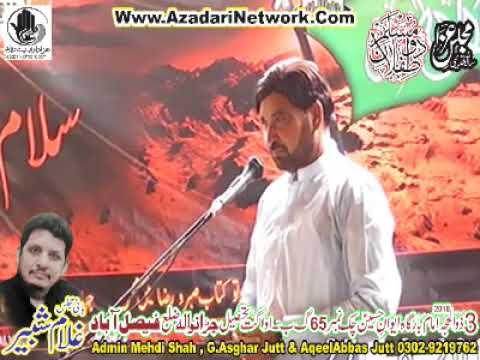 Majlis e Aza Allama Ali Nasir Al Hussaini  3 Zulhaj 2018 Chak 65 Awagat