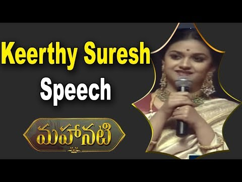 Keerthy Suresh Speech At Mahanati Audio Launch | Dulquer Salmaan | Samantha